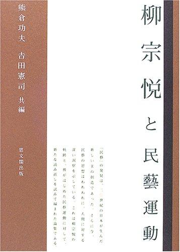 柳宗悦と民芸運動の詳細を見る