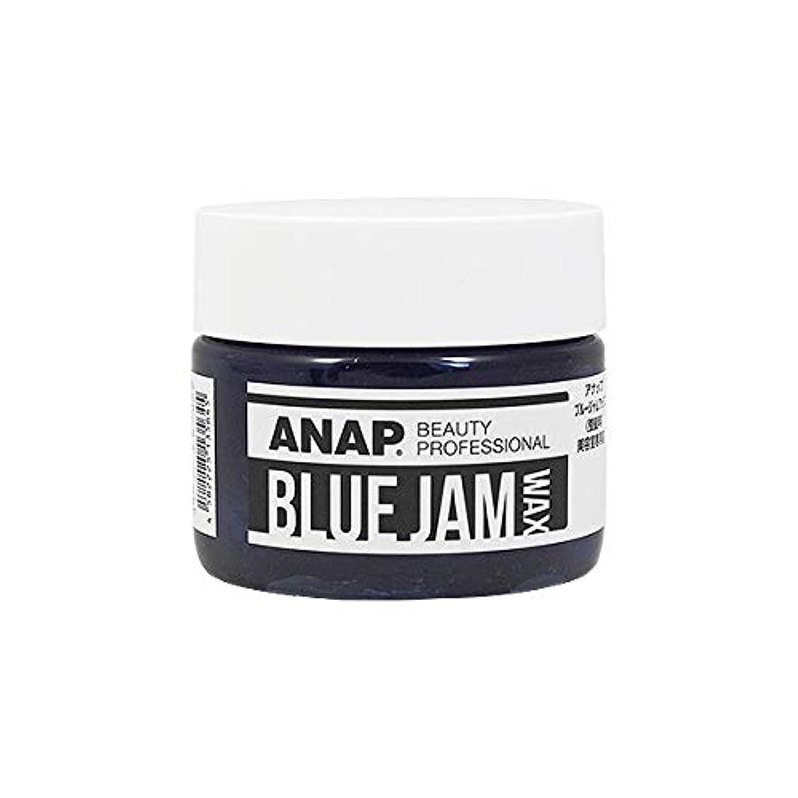 同一性検索エンジン最適化攻撃的ANAP アナップ ブルージャムワックス 185g