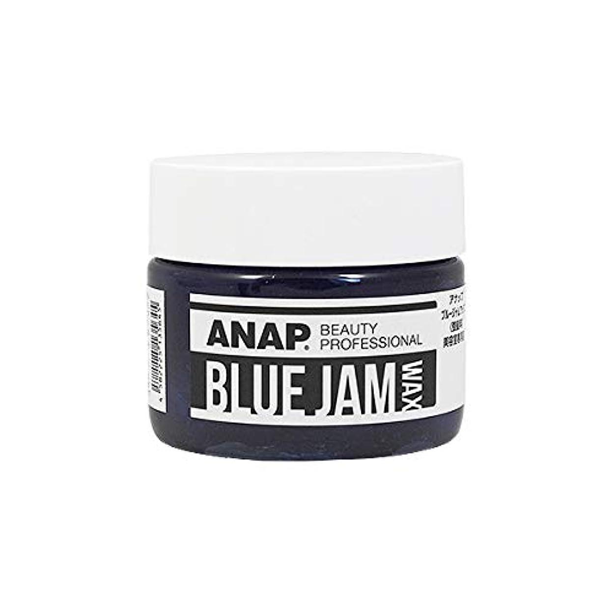 階ビーム生産性ANAP アナップ ブルージャムワックス 185g