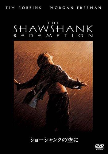 ショーシャンクの空に [DVD]の詳細を見る