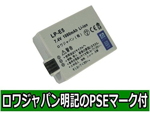 【ロワジャパンPSEマーク付】CANON キャノン EOS Kiss X2 EOS Kiss X3 BG-E5 の LP-E5 互換 バッテリー