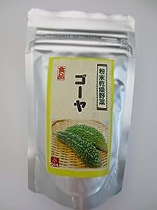 乾燥野菜 ゴーヤ 粉末 50g 奈良県産 食品 ドリンク