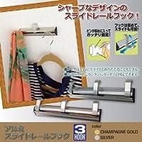 スライドレールフック 【3HOOK(3連フック)】 アルミ製 シルバー(銀)