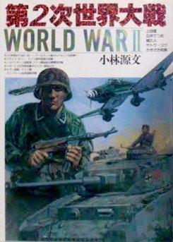 第2次世界大戦 (ボムコミックス (19))