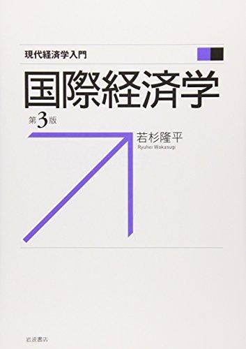 国際経済学 第3版 (現代経済学入門)