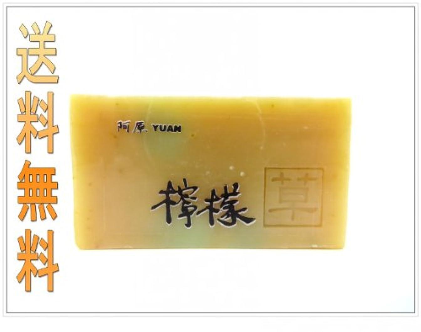 歯痛フォーム伝統的阿原石鹸 檸檬 レモン