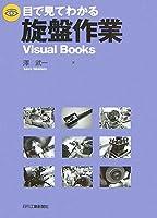 目で見てわかる旋盤作業―Visual Books