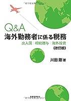 Q&A 海外勤務者に係る税務〔改訂版〕