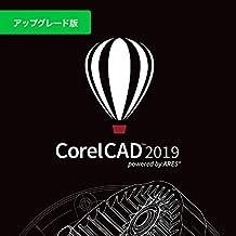 CorelCAD 2019(最新)アップグレード版|オンラインコード版|オンラインコード版