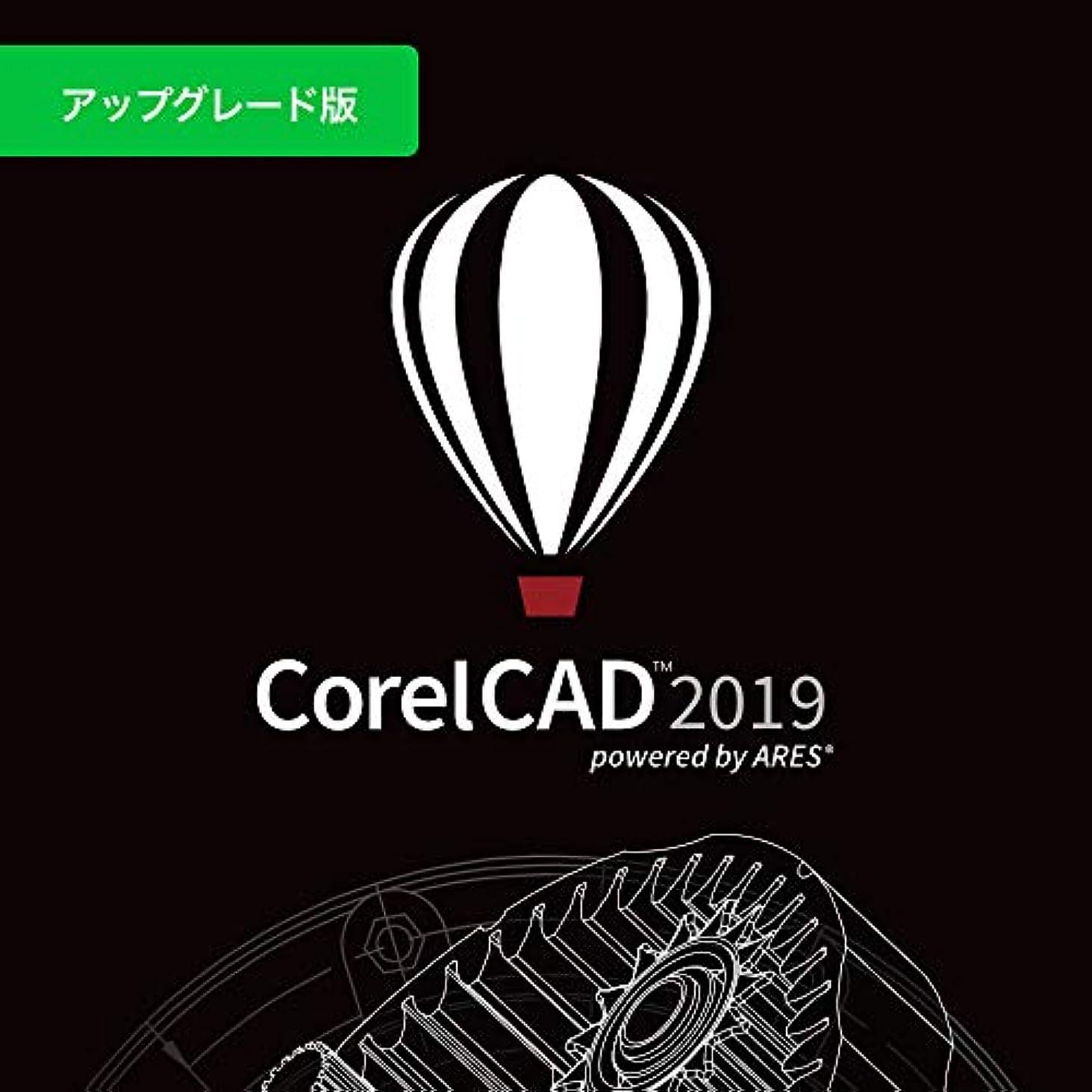 ヒューズ抱擁受信機CorelCAD 2019(最新)アップグレード版|オンラインコード版|オンラインコード版