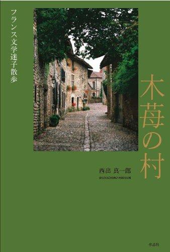 木苺の村――フランス文学迷子散歩の詳細を見る