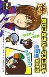 新テニスの王子様 飛びつきラバーマスコット Vol.3 [2.忍足謙也/イグアナ](単品)