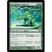 MTG 緑 日本語版 緑の夜明けの運び手 5DN-83 レア