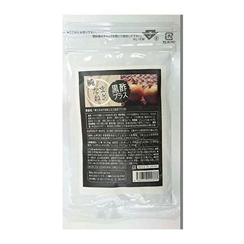 純たまねぎ凝縮エキス黒酢プラス粒
