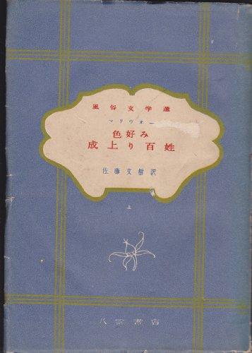 色好み成上り百姓〈上〉 (1948年)の詳細を見る