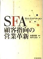 SFA 顧客指向の営業革新