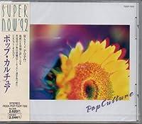 スーパー・ナウ'92-ポップ・カルチュア