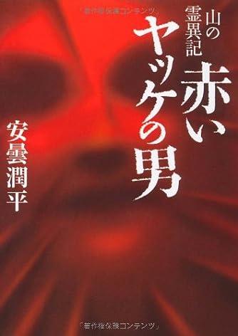 赤いヤッケの男(文庫D) (MF文庫ダ・ヴィンチ)