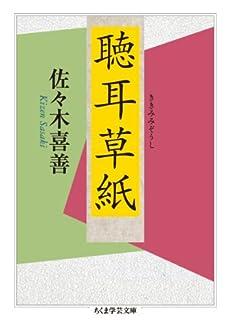 聴耳草紙 (ちくま学芸文庫)