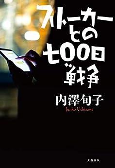 [内澤 旬子]のストーカーとの七〇〇日戦争 (文春e-book)