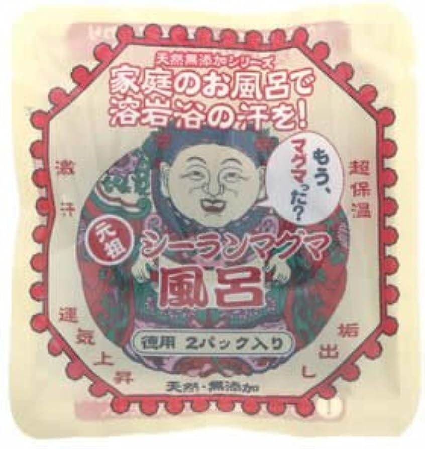 実用的パンフレットトマト元祖 シーランマグマ風呂 徳用2個入り