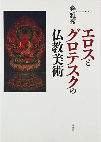 エロスとグロテスクの仏教美術の詳細を見る