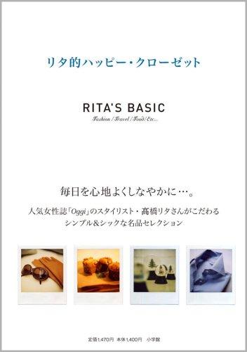 RITA'S BASIC リタ的ハッピー・クローゼット