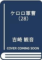 ケロロ軍曹 第28巻