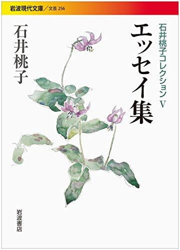 エッセイ集〈石井桃子コレクションV〉 (岩波現代文庫)の詳細を見る