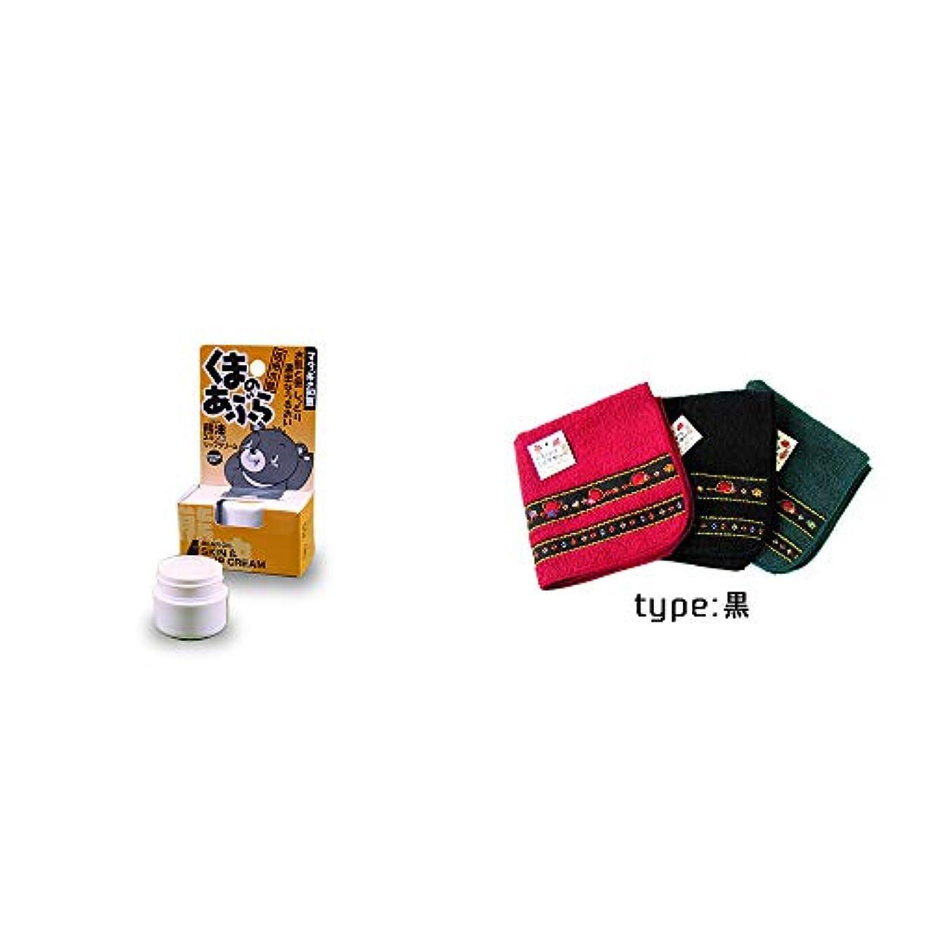 韻るバイオレット[2点セット] 信州木曽 くまのあぶら 熊油スキン&リップクリーム(9g)?さるぼぼ 刺繍ミニタオル【黒】