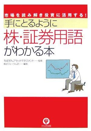 手にとるように株・証券用語がわかる本―市場を読み解き投資に活用する!の詳細を見る