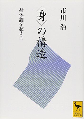 〈身〉の構造 身体論を超えて (講談社学術文庫)