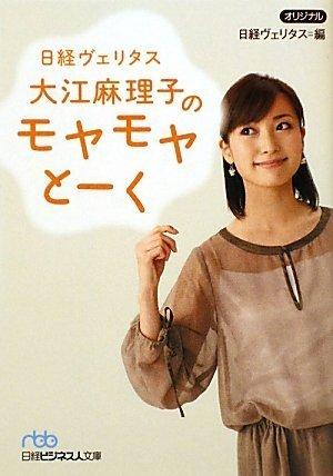 nbb 日経ヴェリタス 大江麻理子のモヤモヤとーく (日経ビジネス人文庫)