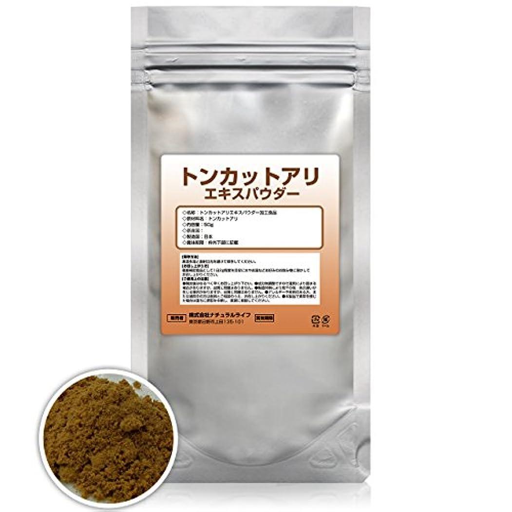 水陸両用はっきりと露トンカットアリエキスパウダー[50g]天然ピュア原料(エキス抽出超微細粉末)健康食品(とんかっとあり)