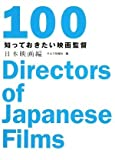 知っておきたい映画監督100 日本映画編