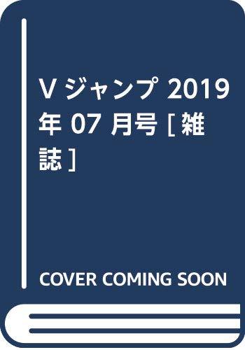 Vジャンプ 2019年 07 月号 [雑誌]