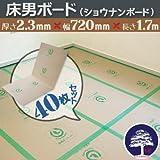 MF 床男ボード (40枚) 2.3mm厚× 720mm×1700mm