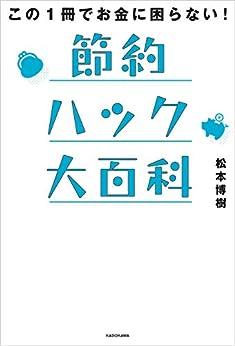 [松本 博樹]のこの1冊でお金に困らない! 節約ハック大百科