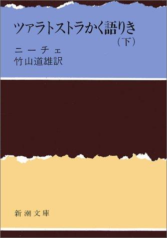 ツァラトストラかく語りき(下) (新潮文庫)の詳細を見る