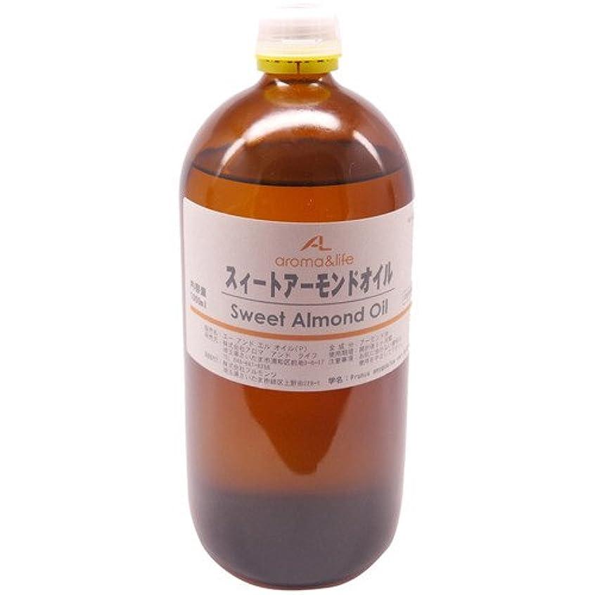 石鹸メディカル雄弁家アロマアンドライフ 業務用スィートアーモンドオイル