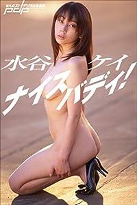 水谷ケイ ナイスバディ! 週刊ポストデジタル写真集