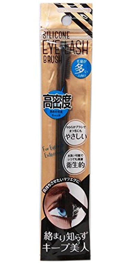 セッション苦い宇宙飛行士マツエク専用ブラシ『Silicone Eyelash Brush/シリコンアイラッシュブラシ』(BLACK/ブラック)【高密度タイプ】