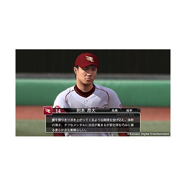 プロ野球スピリッツ2015 - PS3の紹介画像5