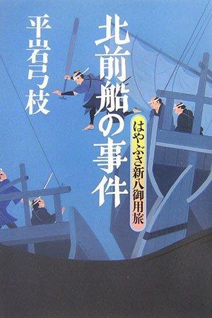 北前船の事件 はやぶさ新八御用旅の詳細を見る