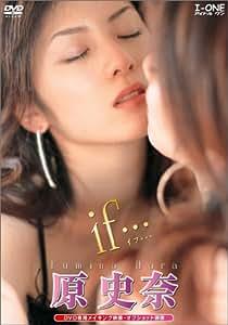 原史奈 - if [DVD]
