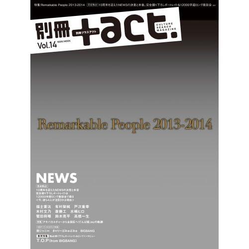 別冊+act. Vol.14 (2013)―CULTURE SEARCH MAGAZINE (ワニムックシリーズ 204)