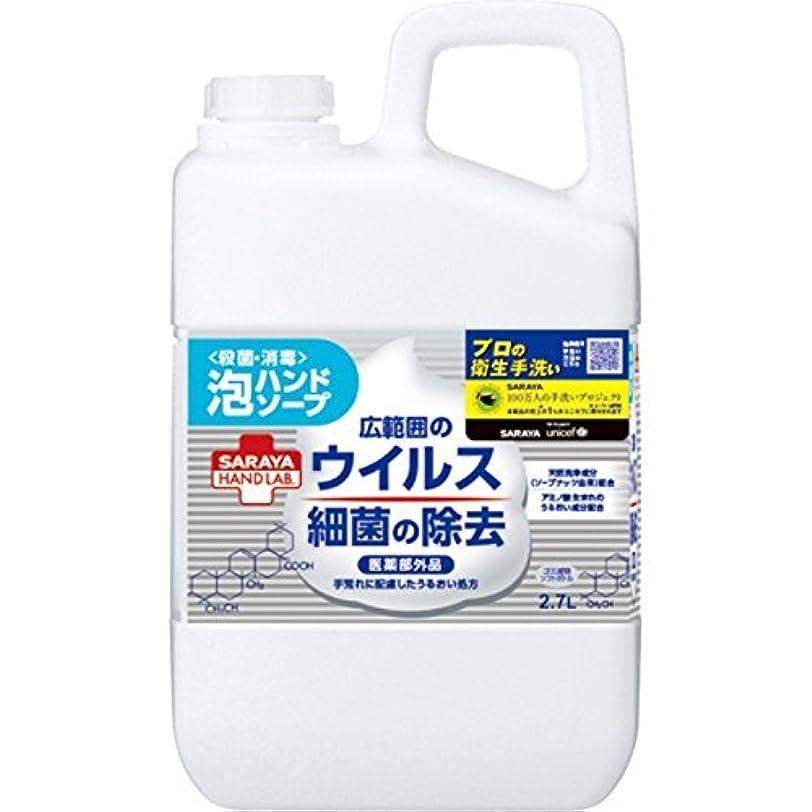 仕様嫌な格差ハンドラボ 薬用泡ハンドソープ 業務用 2.7L [医薬部外品]