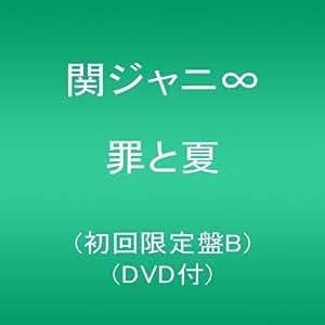 罪と夏(初回限定盤B)(DVD付)