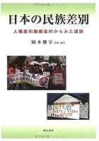 日本の民族差別