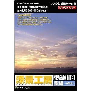 添景工房カットオフシリーズ16 空編